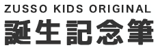 ZUSSO KIDS ORIGINAL 誕生記念筆(胎毛筆)